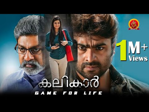 Kalikkar (Aatagallu) Malayalam Full Movie || Latest Full Movies || Jagapathi Babu, Nara Rohith