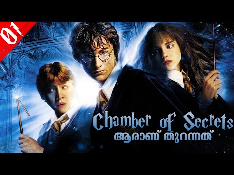 Harry Potter 2-The Chamber of Secrets Explained in Malayalam - Part 01   HP Franchise Malayalam #03