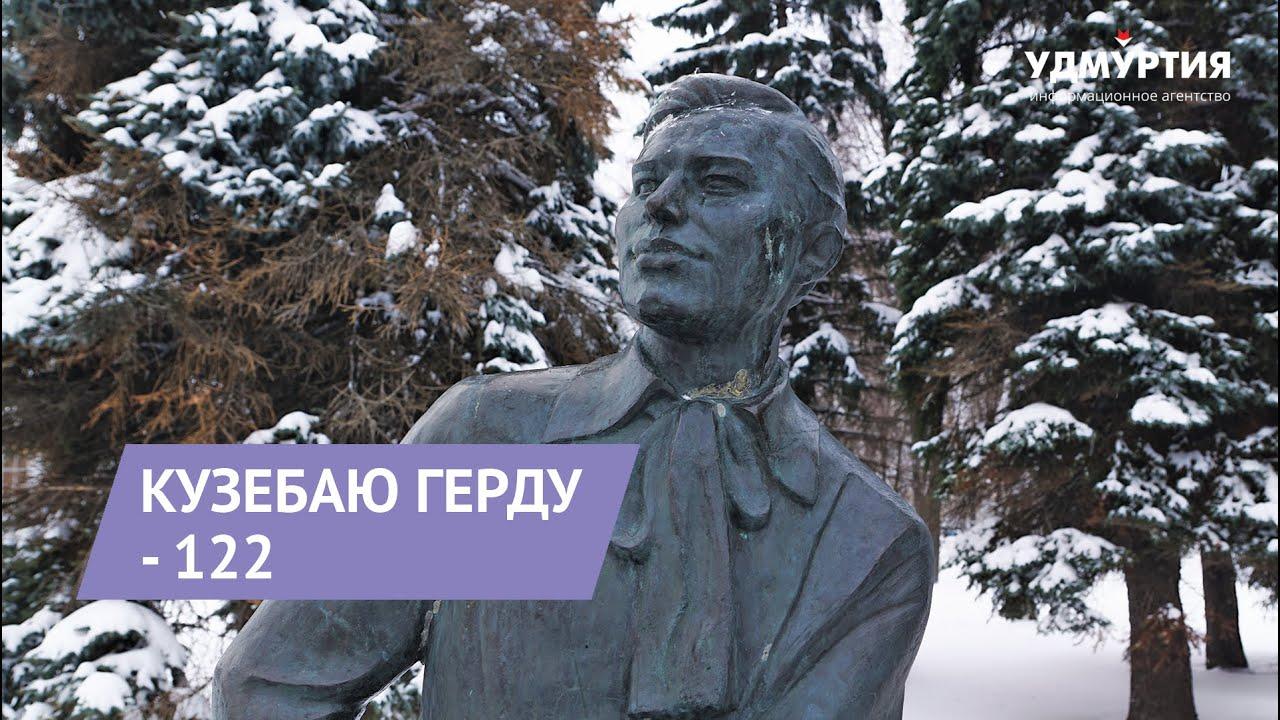 День рождения Кузебая Герда отметили в Ижевске