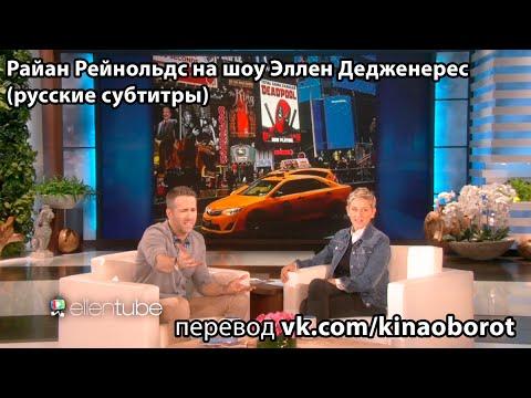 Райан Рейнольдс о съёмках голым (русские субтитры)