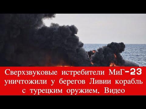 Video - Μαχητικά αεροσκάφη του LNA βομβάρδισαν πλοίο που μετέφερε τουρκικά όπλα (βίντεο)