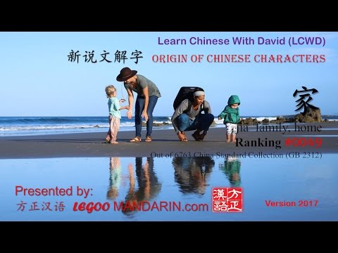 Origin of Chinese Characters - 0049 家 jiā family, home - Learn Chinese with Flash Cards