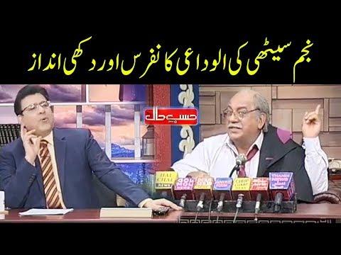 Najam Sethi Ki Last Conference - Hasb e Haal Dunya News