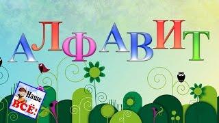 Учим алфавит. Песенка для детей