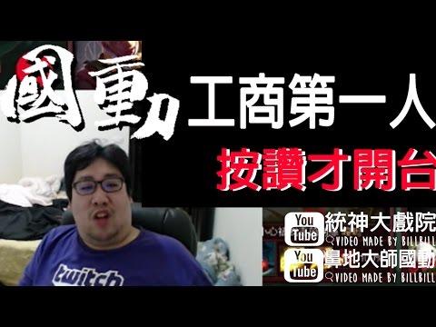 【國動】工商第一人—賭上實況生涯來工商 BY billbill