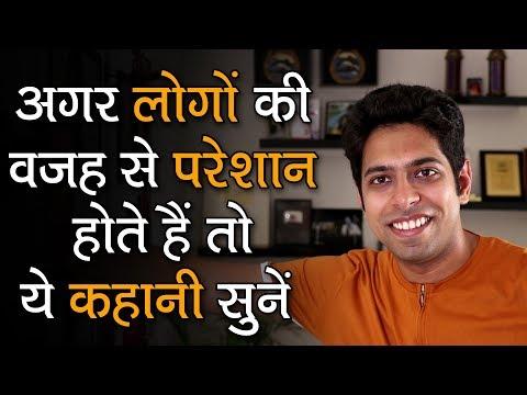कहानी जो आपकी ज़िन्दगी बदल देगी | Motivational Story in Hindi by Himeesh