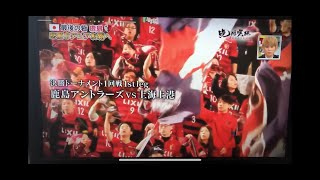 Video サッカーアース ACL 鹿島vs上海上港 1stレグ MP3, 3GP, MP4, WEBM, AVI, FLV Mei 2018