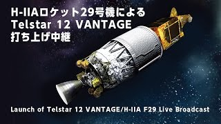 H-IIAロケット29号機によるTelstar 12 VANTAGE打ち上げ中継 |Launch of Telstar 12 VANTAGE/H-IIA F29 Live Broadcast