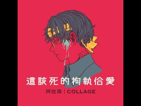 珂拉琪 Collage/這該死的拘執佮愛