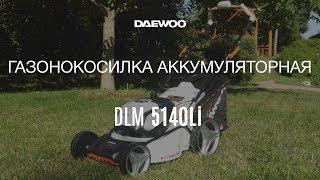 Аккумуляторная газонокосилка Daewoo DLM 5140Li