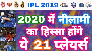 IPL 2019 - List Of 21 Players To Be In IPL 2020 Auction | Points Table | MY Cricket Production