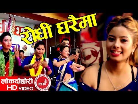 (New Lok Dohori 2074/2017   Rodhi Gharaima - Sujan Pariyar,...8 min, 53 sec.)