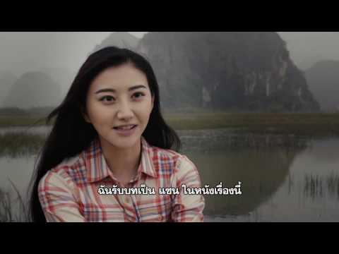 Kong: Skull Island - Jing Tian Interview (ซับไทย)