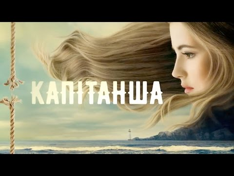 Сериал \Капитанша\ - скоро на канале \Украина\ - DomaVideo.Ru