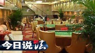 Download Lagu 《今日说法》 20180225 运河上的赌场 | CCTV今日说法官方频道 Mp3