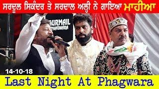Video Sardar Ali Te Sardool Sikander Ne Gaiya Mahiya MP3, 3GP, MP4, WEBM, AVI, FLV Oktober 2018