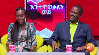 እንተዋወቃለን ወይ /Sunday with EBS: Enetewawekalen Woy