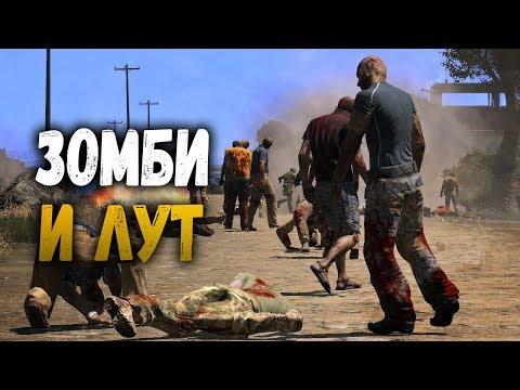 🔴 ЗОМБИ И ЛУТ - DayZ + Arma 18+