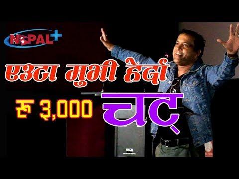 (नेपाली फिल्मको खाल्डो कसले पुर्ने ! जितु नेपाल - Duration: 4 minutes, 31 seconds.)