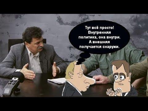 Юрий Болдырев –«Продажный поросенок» это внешняя политика Путина
