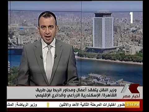 وزير النقل يتابع أعمال الربط بين طريقي الاسكندرية الزراعي والاقليمي