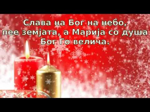 detski pesni - Детски божикни песни ..:: Ангели пеат ::.. Ангели пеат, над Витлеем се радува целото небо. А Марија радосна, бебето го повива и тивко му пее:...