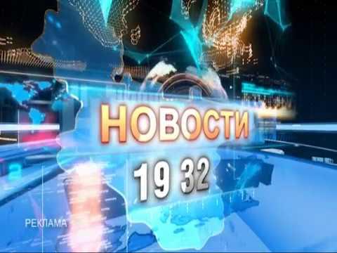 «Новости 19:32» 04.12.17