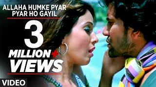 Video Allaha Humke Pyar Pyar Ho Gayil (Bhojpuri Hot Video Song) Feat. Dinesh Lal Yadav & Hot Pakhi Hegde download in MP3, 3GP, MP4, WEBM, AVI, FLV January 2017