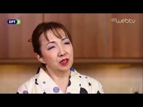 Στην κουζίνα των μεταναστών – «Ιαπωνία»  12Νοε2017| ΕΡΤ
