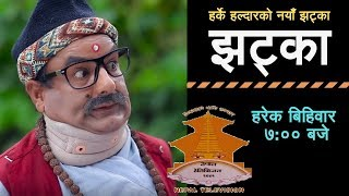 Video झड्का ! 16 December 2018,  New Comedy Serial, JHATKA, Episode 1 MP3, 3GP, MP4, WEBM, AVI, FLV Desember 2018