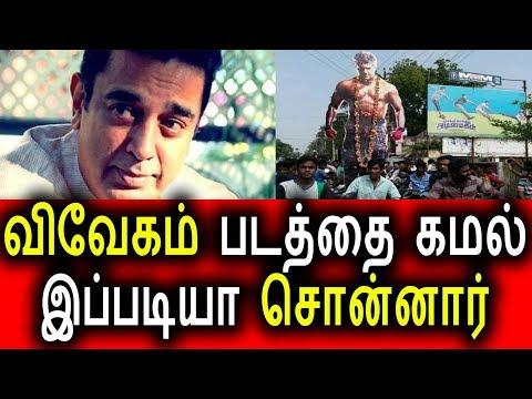விவேகம் படம் பற்றி கமல் பேசியது|Vivegam Movie Review|Kamal Hasan |KollyWood News|Tamil Cinema News