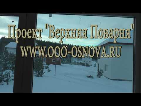 Смотрите видео