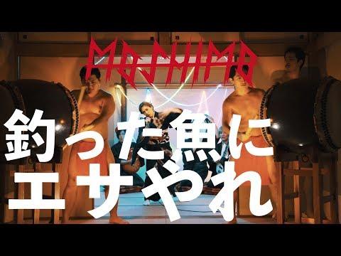 , title : 'MOSHIMO「釣った魚にエサやれ」MV'