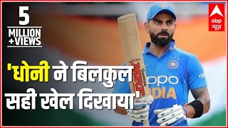 Virat Kohli has a say on Dhoni's role in Ind vs NZ WC'19 semi-final