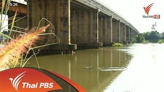 วาระประเทศไทย - วิกฤตภัยแล้งแม่น้ำปิง วัง ยม น่าน