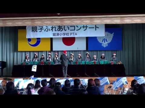 鷲津小学校親子ふれあいコンサート
