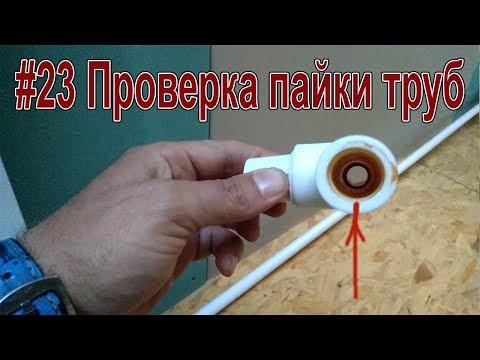 Как спаять полипропиленовые трубы большого диаметра