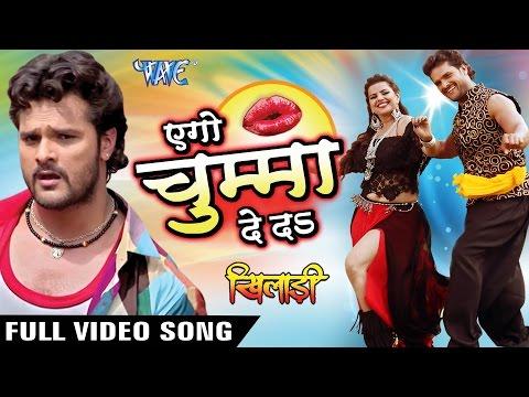 Video एगो चुम्मा देदs - Aego Chumma De Da - Full Songs - Khiladi - Khesari Lal - Bhojpuri Songs 2016 download in MP3, 3GP, MP4, WEBM, AVI, FLV January 2017