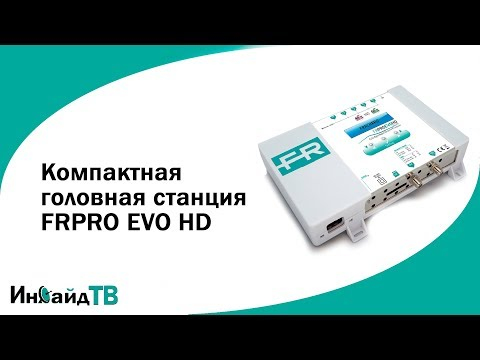 Компактная головная станция Fracarro FRPRO EVO HD