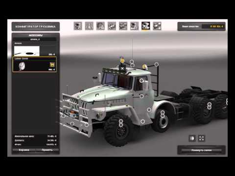 Ural 43202 convert and edit by Ekualizer