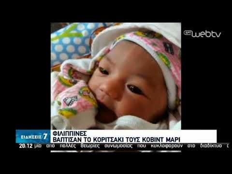 Απίστευτα αλλά επίκαιρα ονόματα δίνουν σε νεογέννητα! | 29/04/2020 | ΕΡΤ