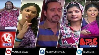 Bithiri Sathi Funny News – Weekend Special Teenmaar
