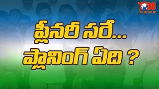 YCP leader Jagan thinking that he is the cheif minister of AP and also following Chandrababu's Style... Watch This Complete Video To Know More.Noida Car Crash - https://youtu.be/WWjrA50DnosSikkim CM Supports China - https://youtu.be/3nAmkQcx_AwWhy Not To Pay Service Tax In Hotels - https://youtu.be/VLOeS9T9BZ0Secret Behind YS Jagan Meets Political Strategist - https://youtu.be/efnW2jc0OwYChina Vs India Via Bhutan - https://youtu.be/5R6TujfovK4Do you know Mukesh Ambani's Salary - https://youtu.be/H2bWGwQzQu8SUBSCRIBE - https://goo.gl/D6YQoc