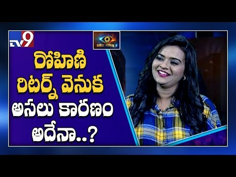 Bigg Boss 3 Rohini Reddy Shocking Comments || Ashu Reddy – Rahul Sipligunj