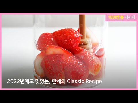 Fresh Strawberry Milk Recipe