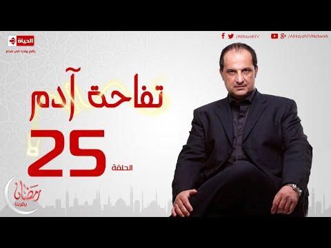 مسلسل تفاحة آدم بطولة خالد الصاوي - الحلقة الخامسة والعشرون - Tofahet Adam - Episode 25 (видео)