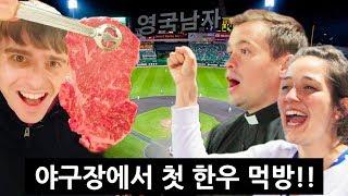 한국 야구장에서 삼겹살 구워먹고 깜놀한 영국 부부!!⚾🐷