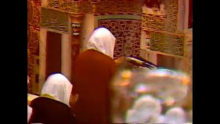 Madina  Duua  دعا