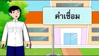 สื่อการเรียนการสอน คำเชื่อม ป.5 ภาษาไทย