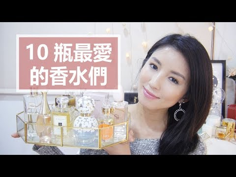 10瓶最愛的香水們 My Top 10 Favorite Perfumes